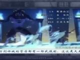 【OP替换】刀剑神域X天龙八部