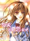 今天开始恋爱吧OVA