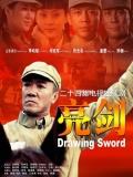 亮剑-20110403-一个母亲和田婆婆的战争