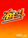 """奋斗-第190期-王勇峰(上).峰尖上的""""成吉思汗"""""""