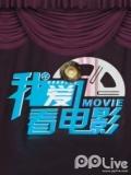 我爱看电影-20111122-《盗梦空间》众星云集打造梦中世界