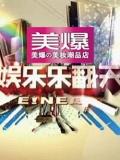 娱乐乐翻天-20120608-黄渤林志玲情侣档差距大