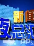 新闻夜总汇-20130126-驾考新规出台,驾校借机涨价