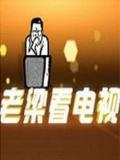 老梁看电视-20130425-吸血鬼电影暮光之城