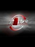 东方午新闻-20141110-中韩自贸区结束实质性谈判 涵盖17个领域