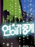 【韩流】演艺家中介2012