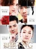 爱情不NG-电影预告合集