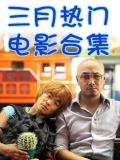2013年3月热门电影合集